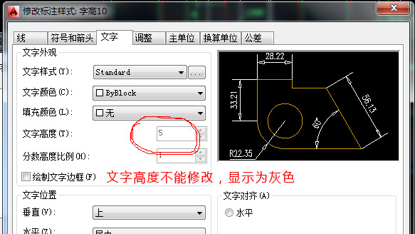 CAD尺寸标注文字高度修改不了