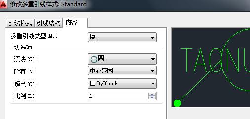 CAD多重引线内容设置